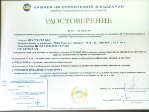 Удостоверение-III-2019