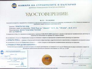 Удостоверение-IV--2019