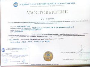 Удостоверение--V--2019