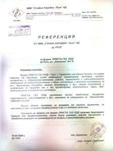 Рефенция от ЗММ Русе