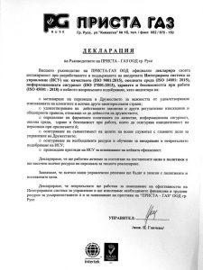 Декларация ISO
