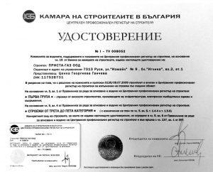 Удостоверение_2020-I