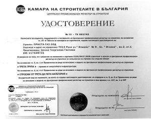 Удостоверение_2020-III