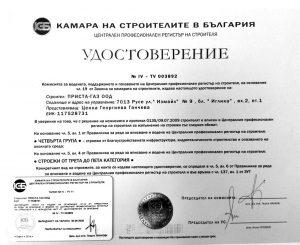 Удостоверение_2020-IV