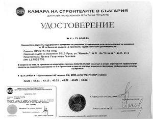 Удостоверение_2020-V