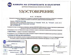 Удостоверение-III-2021