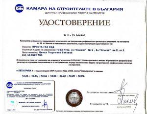 Удостоверение-V-2021
